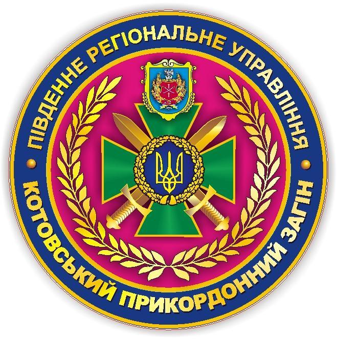 Котовський прикордонний загін