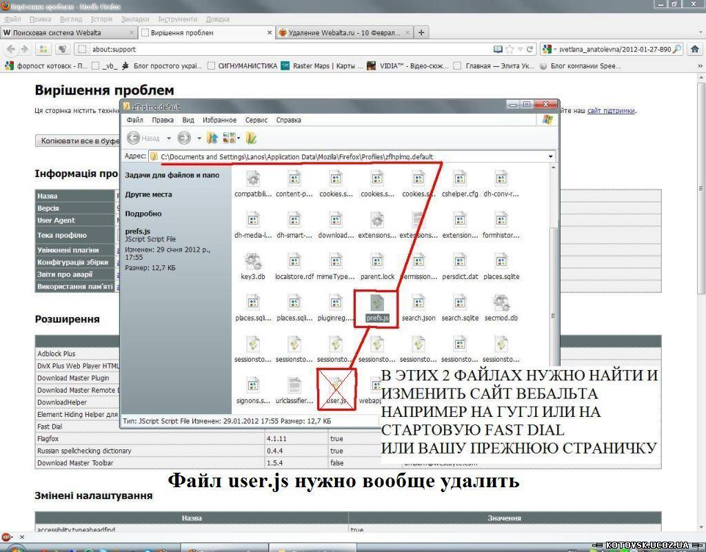 Удаление Webalta.ru - Как удалить вебалту - Удаление ...: http://nuriknur.ucoz.com/news/2012-04-07-121