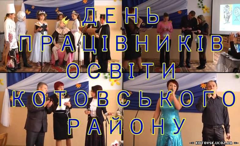 Концертна програма та урочистості до Дня вчителя в Котовському районі (повна версія)