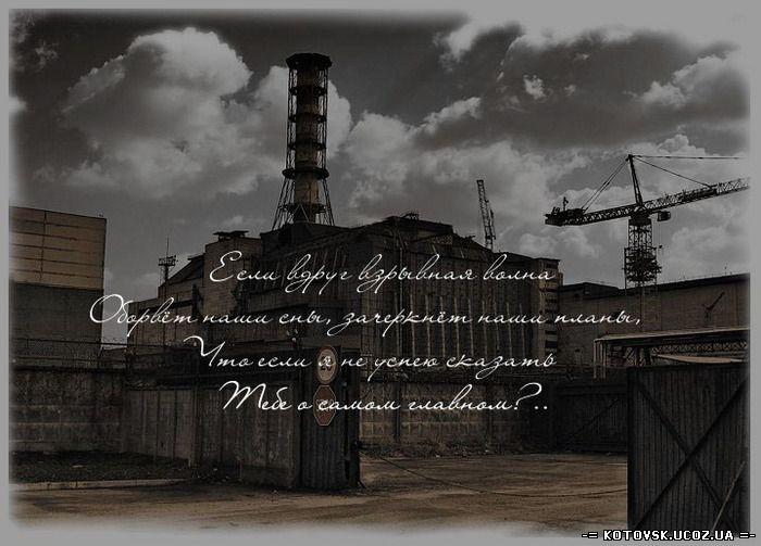 26 квітня – День Чорнобильської трагедії. Привітання від котовськго козацтва.