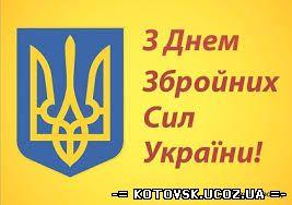 Привітання з Днем Збройних Сил України від котовського козацтва.